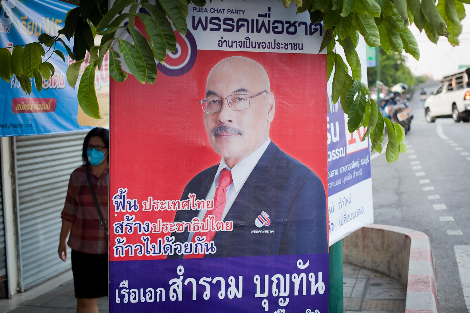"Phak Phuea Chart (For the Nation Party): ""The power is in the hands of the people: Revive Thailand. Build democracy. Go forward together."""