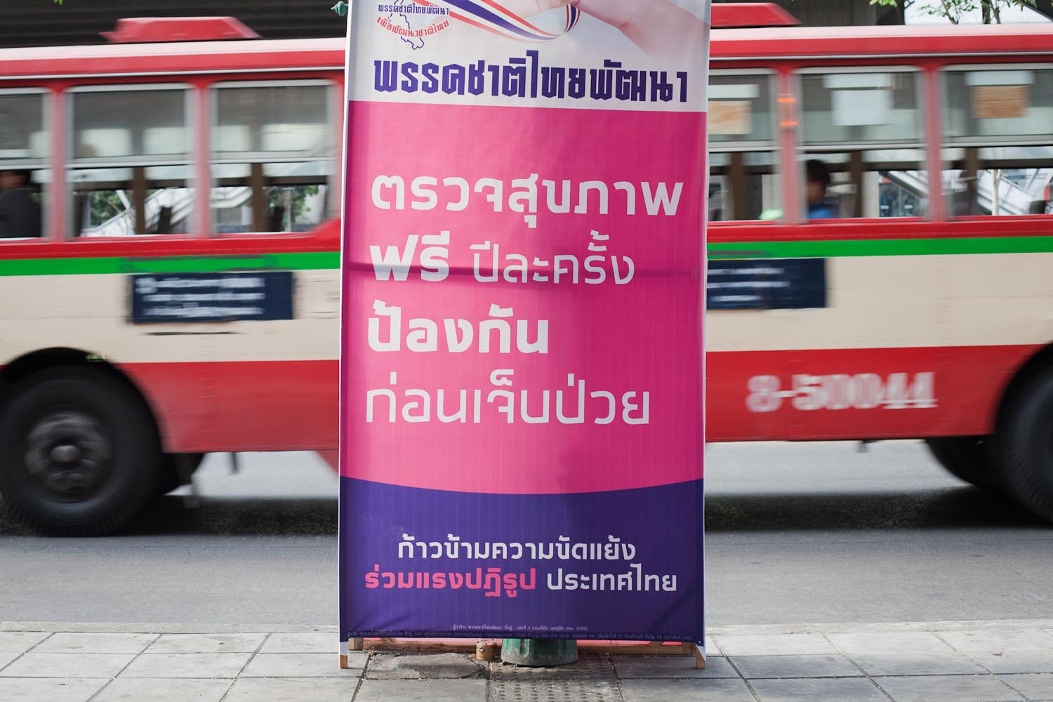 "Phak Chart Thai Phattana (Thai Nation Development Party): ""Free annual health check-ups. Prevention before getting ill. – Overcome conflicts. Join forces to reform the country."""